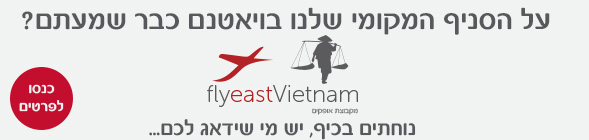 עמוד ויזה לויאטנם - סניף פלייאיסט ויאטנם